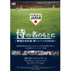 侍の名のもとに〜野球日本代表 侍ジャパンの800日〜 通常版DVD/ドキュメンタリー映画[DVD]【返品種別A】