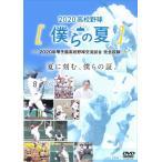 2020高校野球 僕らの夏/野球[DVD]【返品種別A】
