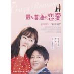 最も普通の恋愛/キム・レウォン[DVD]【返品種別A】