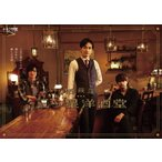 「西荻窪 三ツ星洋酒堂 DVD-BOX/町田啓太[DVD]【返品種別A】」の画像