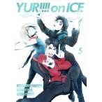 ユーリ!!! on ICE 5 B...