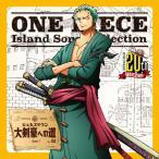 ONE PIECE Island Song Collection シェルズタウン「大剣豪への道」/ロロノア・ゾロ(中井和哉)[CD]【返品種別A】