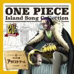 ONE PIECE Island Song Collection サンディ島「アラバスタ・ゲーム」/クロコダイル(大友龍三郎)[CD]【返品種別A】