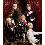 王室教師ハイネ -THE MUSICAL-(Blu-ray)/植田圭輔[Blu-ray]【返品種別A】