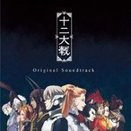 TVアニメ「十二大戦」オリジナルサウンドトラック/TVサントラ[CD]【返品種別A】