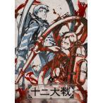 十二大戦 ディレクターズカット版 DVD Vol.4/アニメーション[DVD]【返品種別A】