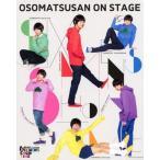 おそ松さん on STAGE 〜SIX MEN'S SHOW TIME〜[初回仕様]/高崎翔太[Blu-ray]【返品種別A】