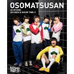 舞台 おそ松さんon STAGE 〜SIX MEN'S SHOW TIME2〜 DVD/高崎翔太[DVD]【返品種別A】