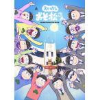 えいがのおそ松さんBlu-ray Disc赤塚高校卒業記念BOX/アニメーション[Blu-ray]【返品種別A】
