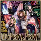 [枚数限定][限定盤]最頂点Peaky&Peaky!!【Blu-ray付生産限定盤】/Peaky P-key[CD+Blu-ray]【返品種別A】