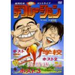 デコレーション/品川庄司[DVD]【返品種別A】