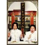 チュートリアリズム/チュートリアル[DVD]【返品種別A】