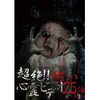 超絶!!怖い心霊ビデオ 25話 第3弾/心霊[DVD]【返品種別A】