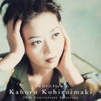 CD & DVD THE BEST 小比類巻かほる〜20th Anniversary Selection/小比類巻かほる[CD+DVD]【返品種別A】