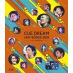 CUE DREAM JAM-BOREE 2018 -リキーオと魔法の杖-/イベント[Blu-ray]【返品種別A】