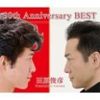 ショッピングアニバーサリー2010 30th Anniversary BEST/田原俊彦[CD+DVD]【返品種別A】