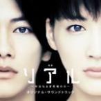 映画「リアル〜完全なる首長竜の日〜」オリジナル・サウンドトラック/サントラ[CD]【返品種別A】