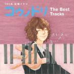 TBS�� ���˥ɥ�ޡ֥����Υɥ��The Best Tracks/TV����ȥ�[CD]�����'���A��