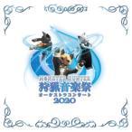 モンスターハンターオーケストラコンサート 狩猟音楽祭2020/栗田博文[CD]【返品種別A】