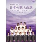 FORESTA 日本の歌名曲選 〜BS日本・こころの歌より〜 第八章/FORESTA[DVD]【返品種別A】