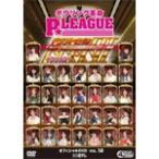 ボウリング革命 P★LEAGUE オフィシャルDVD VOL.12 ドラフト会議MAXII(仮)/TVバラエティ[DVD]【返品種別A】