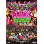 ボウリング革命 P★LEAGUE オフィシャルDVD VOL.13 ファンフェス2018 〜 LIVE & BATTLE 〜/TVバラエティ[DVD]【返品種別A】