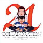 倉木麻衣 名探偵コナン COLLABORATION BEST 21 -真実はいつも歌にある - CD VNCM-9036