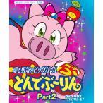 放送開始20周年記念企画 想い出のアニメライブラリー 第37集 愛と勇気のピッグガール とんでぶーりんDVD-BOX デジタルリマスター版 Part2[DVD]【返品種別A】