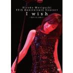 HIROKO MORIGUCHI 30th Anniversary Concert I wish〜君がいるこの街で〜/森口博子[DVD]【返品種別A】