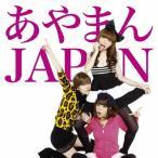 ぽいぽいぽいぽぽいぽいぽぴー/あやまんJAPAN[CD+DVD]【返品種別A】