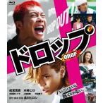 「ドロップ」 Blu-ray/成宮寛貴[Blu-ray]【返品種別A】