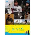 ニライの丘 a song of gondola/神谷健太[DVD]【返品種別A】