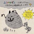 ふうせんガム〜MHK 2011 ver.〜/竹原ピストルと水野雄介とホーミータイツ[CD+DVD]【返品種別A】