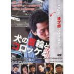 犬の首輪とコロッケと/鎌苅健太[DVD]【返品種別A】