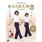 COWCOW あたりまえ体操 ゴールド/COWCOW[DVD]【返品種