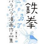 鉄拳パラパラ漫画作品集 第一集/鉄拳[DVD]【返品種別A】