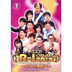R-1ぐらんぷり2013/お笑い[DVD]【返品種別A】