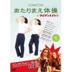COWCOW あたりまえ体操&アイアンメイシン/COWCOW[DVD