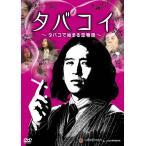 タバコイ 〜タバコで始まる恋物語〜/又吉直樹[DVD]【