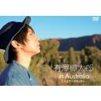 有澤樟太郎 in Australia  エアーズロック   DVD