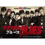 ろくでなしBLUES/劇団EXILE[DVD]【返品種別A】