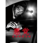 悪党〜重犯罪捜査班 DVD-BOX/高橋克典[DVD]【返品種別A】画像