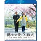 博士の愛した数式 Blu-ray スペシャル・エディション/寺尾聰[Blu-ray]【返品種別A】