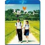 天然コケッコー Blu-ray スペシャル・エディション/夏帆[Blu-ray]【返品種別A】