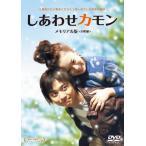 しあわせカモン メモリアル版/鈴木砂羽[DVD]【返品種別A】
