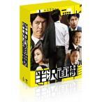 半沢直樹 -ディレクターズカット版- DVD-BOX/堺雅人[DVD]【返品種別A】