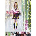 TAP 完全なる飼育/前川伶早[DVD]【返品種別A】