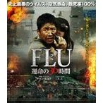 FLU 運命の36時間 Blu-ray/チャン・ヒョク[Blu-ray]【返品種別A】