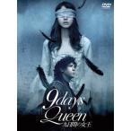 9days Queen〜九日間の女王〜/堀北真希[DVD]【返品種別A】画像