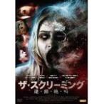 ザ・スクリーミング 連・鎖・絶・叫/カーリー・シュローダー[DVD]【返品種別A】